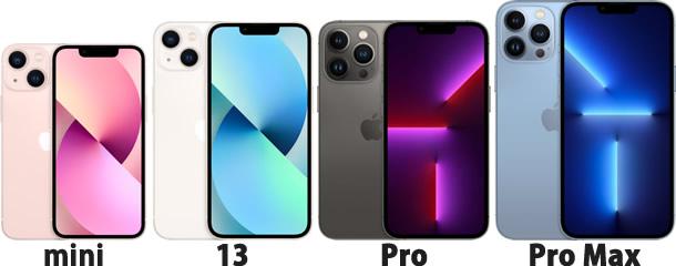 iPhone13比較