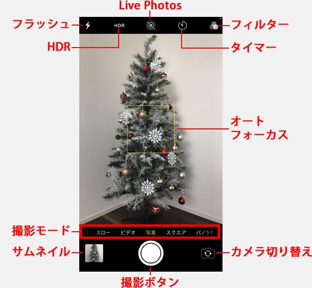 iPhone 8までの撮影画面