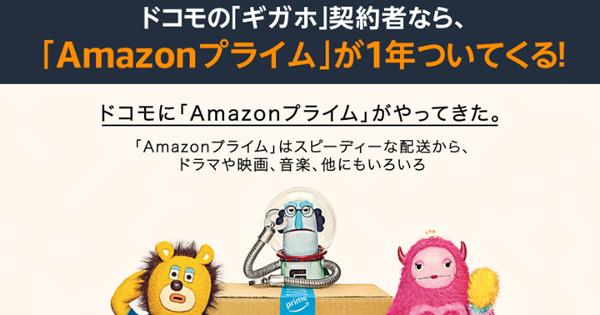 プライム 方法 登録 amazon ドコモ 【ドコモ】Amazonプライムの年会費を1年間無料にする方法