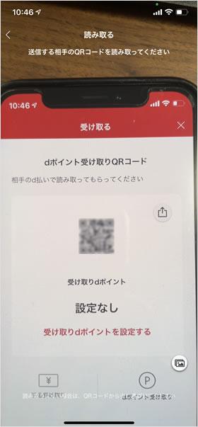 QRコードを読み込む