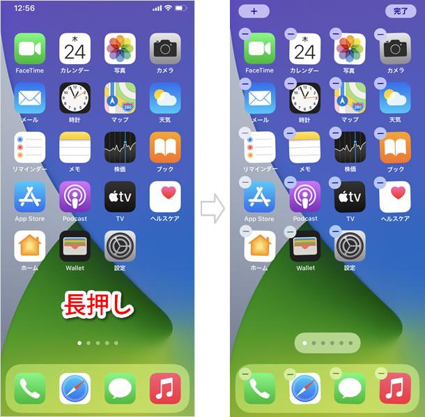 iOS 14:ホーム画面のアプリをページごと非表示(隠す)にする方法 ...