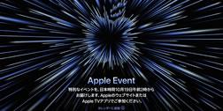 アップル、日本時間10月19日にイベント開催