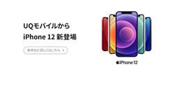 UQモバイル、iPhone 12 / 12 miniを6月10日に発売