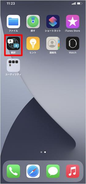 翻訳アプリを開く