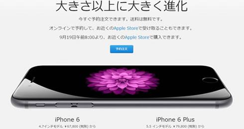 iPhone 6 / 6 Plus:SIMフリー版 vs キャリア版 双方のメリットとデメリット