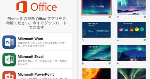 マイクロソフト、iPhone / iPad向けOfficeをリリース 基本機能が無料に