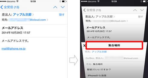 これは便利!作成中のメールをタブ化する方法
