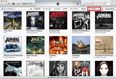 iTunesを起動