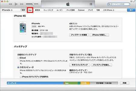 Appを選択