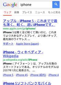 iPhone用サイトの表示