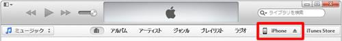 iPhoneボタン