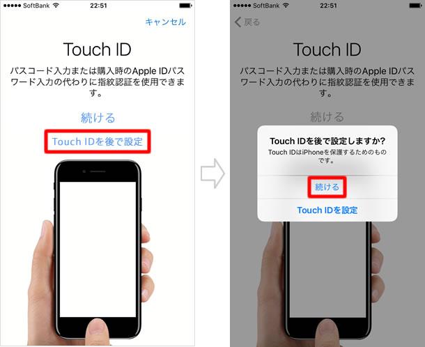 iPhoneのアクティベーションと初期設定