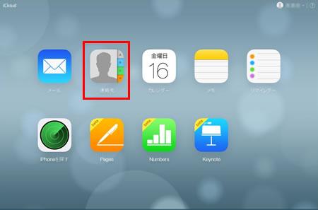 iCloudの連絡先を選択