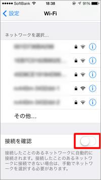 ワイヤレスネットワークを選択