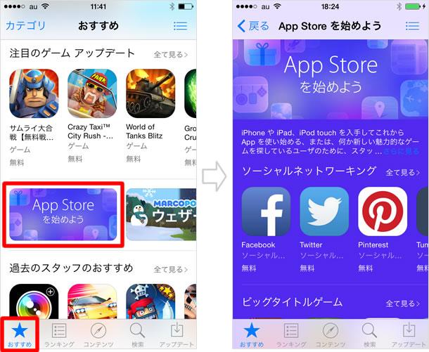App Storeを始めよう