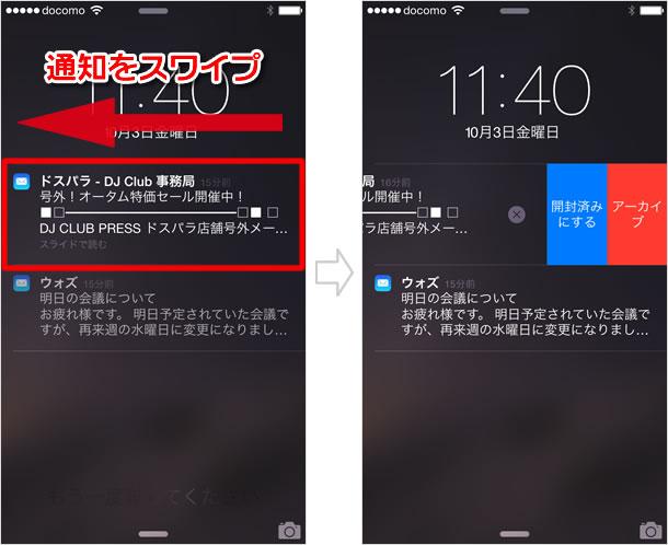「通知」と「通知センター」 - TeachMe iPhone