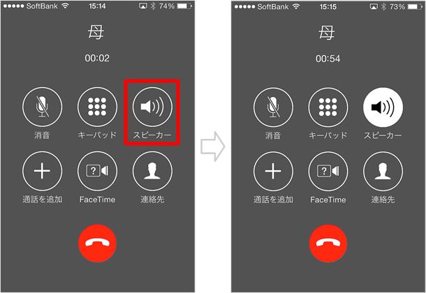 電話の使い方:通話中画面の操作方法 Teachme Iphone