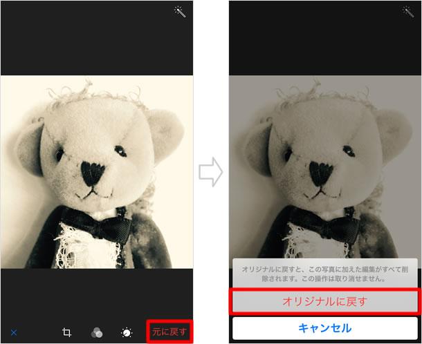 iPhoneで写真・画像をトリミング(切り出し/切り抜 …