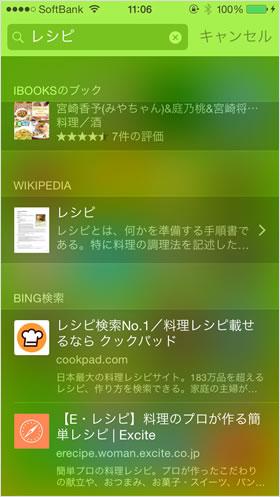 iBooks Storeの情報を検索に表示