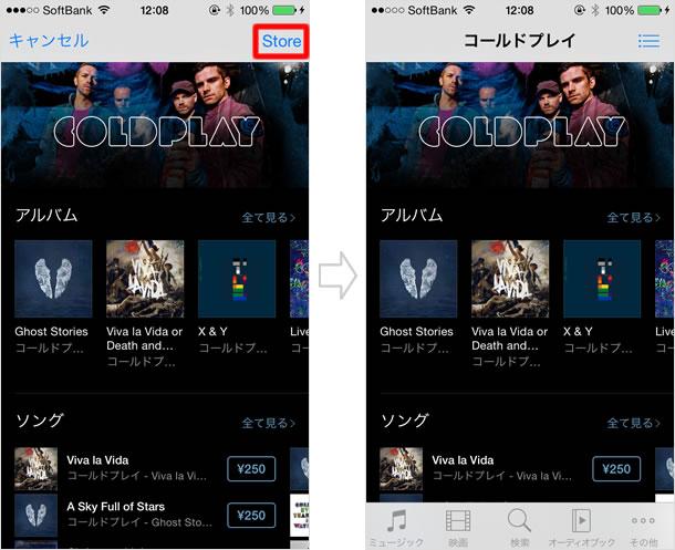 iTunes Storeに移動する