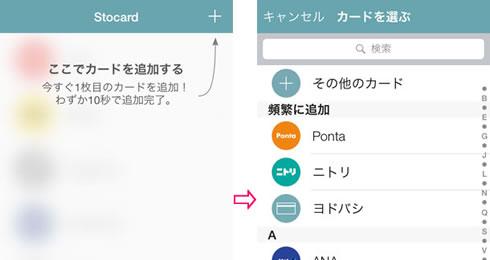 Stocard:溜まりまくったポイントカードをアプリで一元管理