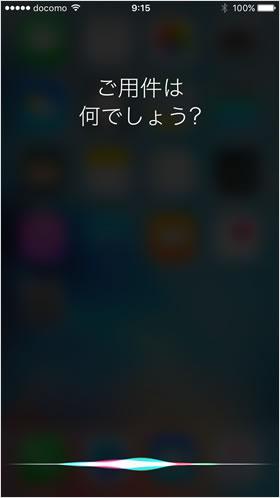 「Siri」の画像検索結果