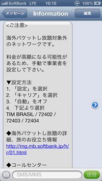 ソフトバンク ショート メール 料金