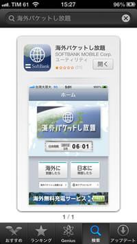 海外パケットし放題アプリ