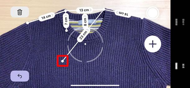 始点・終点の位置と長さを調整する