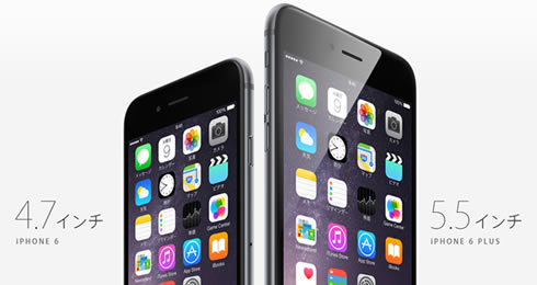 iPhone 6、知っておくべき10のこと