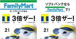 ソフトバンクユーザー、ファミマで買い物するとTポイント3倍に 8月4日から