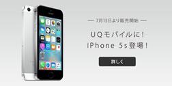 UQ mobile、iPhone 5sを7月15日に発売 格安SIMで初