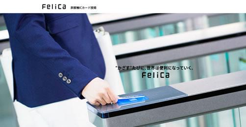iPhone 7、Felicaに対応か = 米有力紙