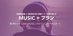 LINEモバイル、LINE MUSICが聴き放題「MUSIC+プラン」を発表