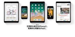 iOS 11の新機能45連発!