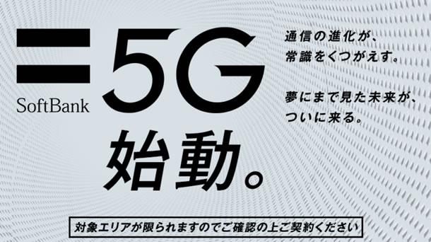 ソフトバンク 5g 料金プラン