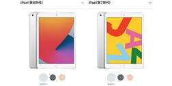 iPad第8世代と第7世代の比較、進化した機能は?
