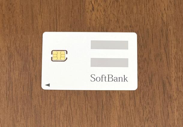 SIMカードを切り離す