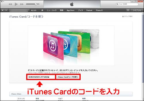 iTunes Cardのコードを入力