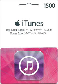 iTunes Cardの種類
