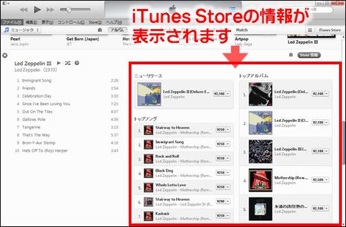 iTunes Storeの情報が表示