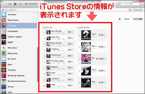 関連アーティストのiTunes Storeの情報が表示