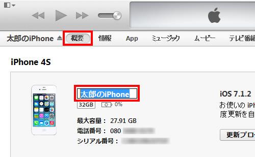 iPhoneの名前を変更する