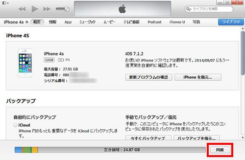 iPhoneと同期する