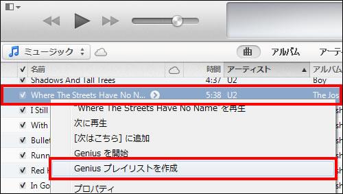 Genius Mixではアートワークで再生のコントロールが可能