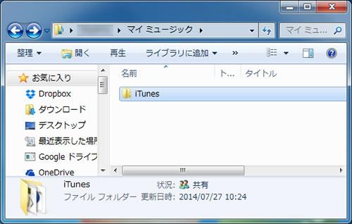 iTunesのフォルダーを確認