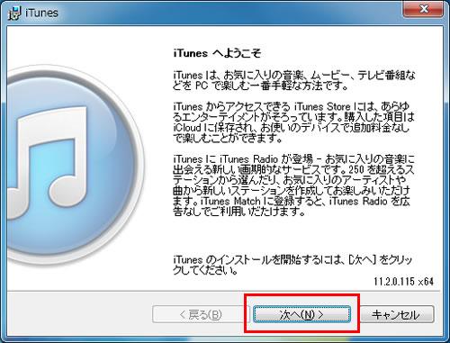 iTunesへようこそ