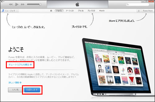 iTunesが無事起動