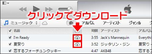 iCloud上にある音楽ファイルをダウンロードする