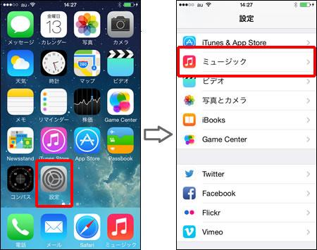 「ミュージック」アプリの設定